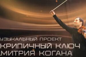 """Музыкальный проект """"Скрипичный ключ Дмитрия когана"""""""