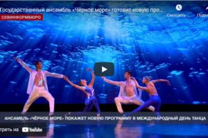 НТС: Государственный ансамбль «Чёрное море» готовит новую программу «The World Dance Day»