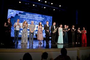 Концерт «Молодые звёзды Московской консерватории»